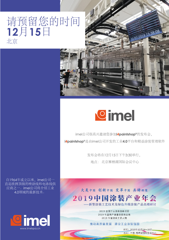 Save the Date 15 Dicembre 2019: China Coating Industry Annual Summit